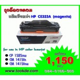 HP CE323A หมึกสีชมพู