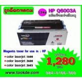 หมึกพิมพ์ Q6003A(ตลับหมึกสีชมพู)