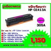 HP CE413A หมึกสีชมพู