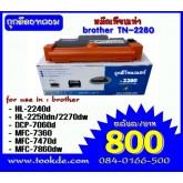 หมึกพิมพ์ Brother TN-2280 ชนิดเทียบเท่า