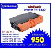 หมึกเทียบเท่า brother TN-3320