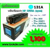 HP CF211A หมึกสีฟ้า