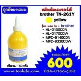 หมึกเติม brother TN-261Y