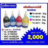 หมึกเติม brother TN-261BK