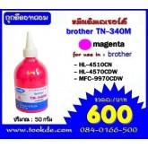 หมึกเติม brother TN-340M