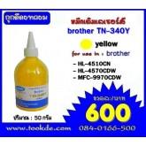 หมึกเติม brother TN-340Y