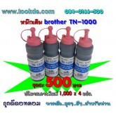 ชุดละ 10ขวด หมึกเติม brother TN-1000