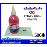 หมึกเติมพร้อมชิพ OKI C301dn(44973534/สีชมพู)