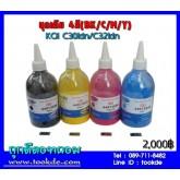 ครบชุด 4สี(BK/C/M/Y)หมึกเติมพร้อมชิพ OKI C301dn