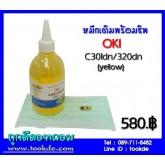หมึกเติมพร้อมชิพ OKI C301dn(44973533/สีเหลือง)