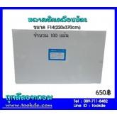 พลาสติกเคลือบบัตรขนาด F14 หนา 125ไมคอน(100แผ่น)