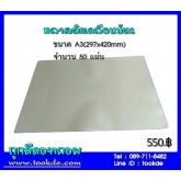 พลาสติกเคลือบบัตรขนาด A3 หนา 125ไมคอน(50แผ่น)