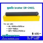 ลูกดรัม Brother DR-240CL