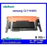 หมึกเทียบเท่า samsung CLT-K409S