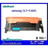 หมึกเทียบเท่า samsung CLT-C409S