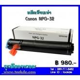 หมึกเทียบเท่า Canon NPG-32(GPR-22)