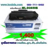 Samsung ML-2850B หมึกเทียบเท่า