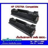 หมึกเทียบเท่า HP CF279A จำนวน 2 ตลับ