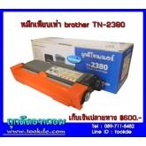 ตลับหมึก brother TN-2380