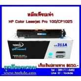 หมึกสีฟ้า HP CE311A ชนิดเทียบเท่า