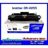 ดรัมยูนิต brother DR-2255