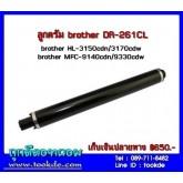 brother DR-261CL ลูกดรัม