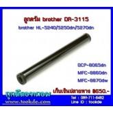 brother DR-3115 ลูกดรัม