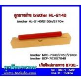 brother HL-2140 ลูกกลิ้งความร้อน(ลูกยางล่าง)