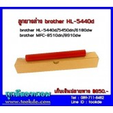 brother HL-5440 ลูกกลิ้งความร้อน(ลูกยางล่าง)