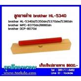 brother HL-5340 ลูกยางความร้อน(ลูกล่าง)