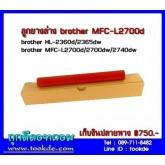 brother MFC-L2700d ลูกยางความร้อน(ลูกล่าง)