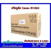 ดรัมยูนิต Canon IR-1024(เทียบเท่า)