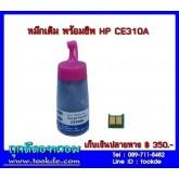 หมึกเติมพร้อมชิพ(สีดำ) HP CE 310A