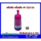 หมึกเติมพร้อมชิพ(สีชมพู)HP CE313A