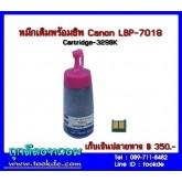 Canon cartridge-329BK หมึกเติมพร้อมชิพ(สีดำ)