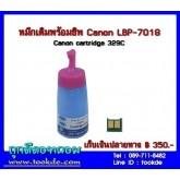Canon cartridge-329C หมึกเติมพร้อมชิพ(สีฟ้า)