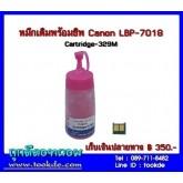 Canon cartridge-329M หมึกเติมพร้อมชิพ(สีชมพู)