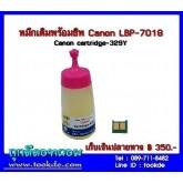 Canon cartridge-329Y หมึกเติมพร้อมชิพ(สีเหลือง)