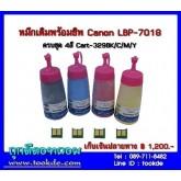 ครบชุด 4สี หมึกเติมพร้อมชิพ Canon LBP-7018