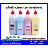 หมึกเติม 500 กรัม(ครบชุด 4สี) Canon LBP-7018