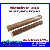 ฟิล์มความร้อน HP laserjet 4345mfp