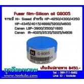 จาระบี ซิริโคน Hi-Speed HP G-8005