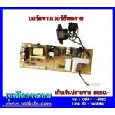 แผงวงจร power supply brother MFC-7360