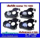 brother TN-1000 เฟืองรีเซ็ท  4 ชุด