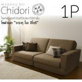 Waraku Sofa Bed โซฟาเบดญี่ปุ่นขนาดใหญ่พิเศษ รุ่น Chidori A429(1P)