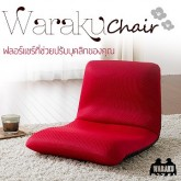 Waraku Chair ฟลอร์แชร์ญี่ปุ่นนั่งสบาย ที่จะช่วยปรับบุคลิกของคุณ รุ่น A455
