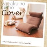 Cover Waraku no Kumoผ้าคลุมฟลอร์แชร์ สำหรับ Waraku no Kumo A193