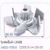 ใบพัดปั๊มน้ำ คูโบต้า L3408