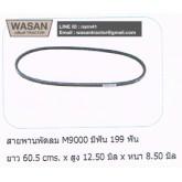 สายพานพัดลม Kubota M9000