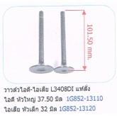 วาล์วไอดี + ไอเสีย คูโบต้า Kubota L3408 L4508 Direct injection
